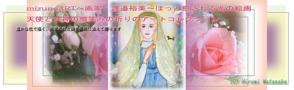 ほっと癒される光の絵画 天使と女神の微笑みと祈りのアートコレクション~mizunoART*画家・渡邉裕美〜