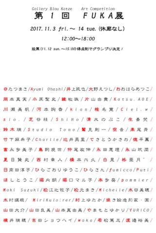 FUKA展DM表