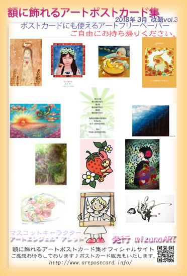 額に飾れるアートポストカード集 改題vol,3・表紙