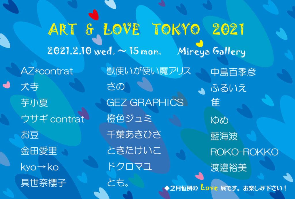 ART & LOVE TOKYO 2021展DM