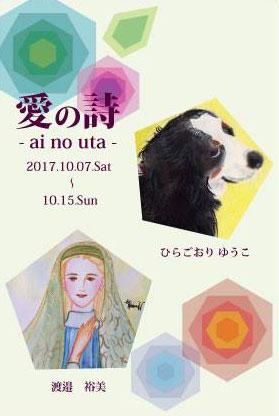 2人展愛の詩-ai no uta- 案内状