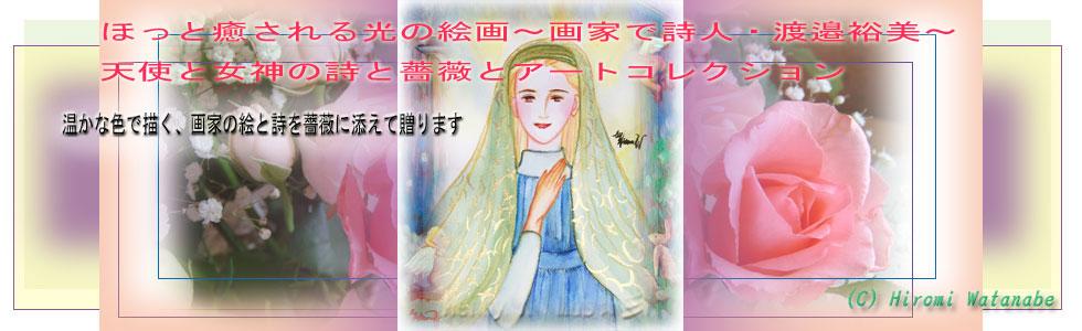 ほっと癒される光の絵画 天使と女神の詩と薔薇とアートコレクション~mizunoART*画家・渡邉裕美〜