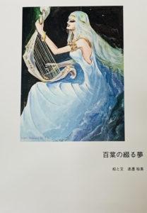 「百葉の綴る夢」表紙
