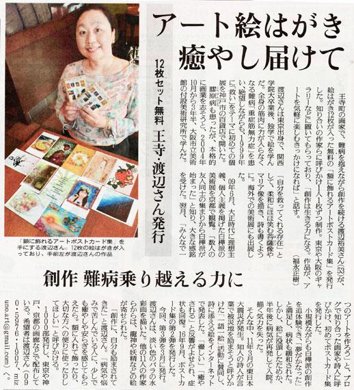 読売新聞2018年5月11日朝刊奈良版