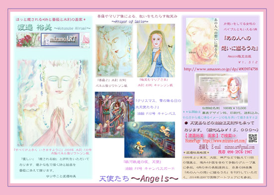 渡邉裕美絵画用両面チラシ2018表面
