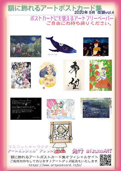 額に飾れるアートポストカード集vol,4表紙