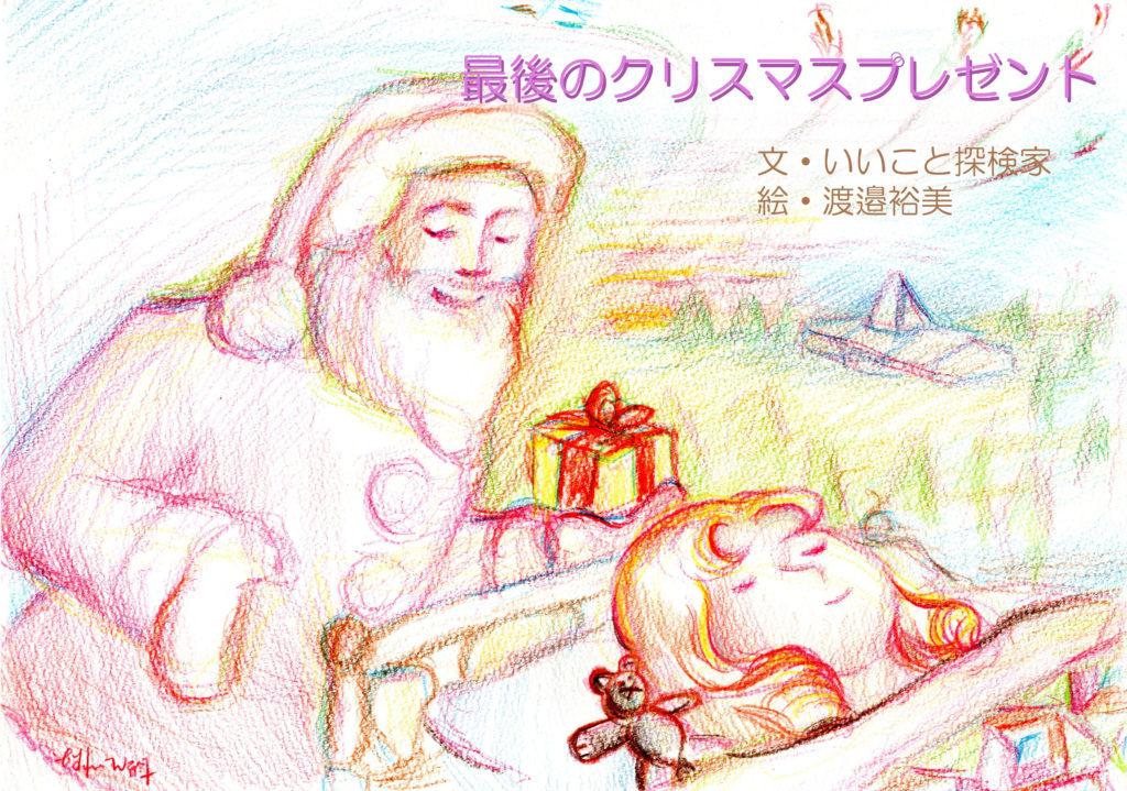 web絵本*最後のクリスマスプレゼント