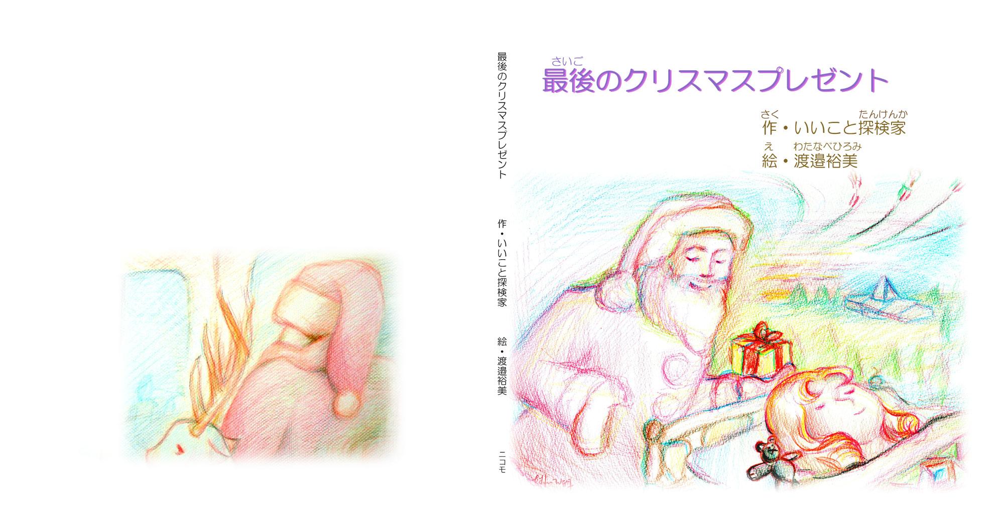 絵本「最後のクリスマスプレゼント」